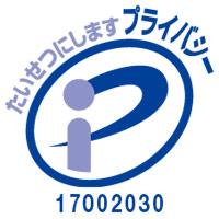 プライバシーマーク 17002030