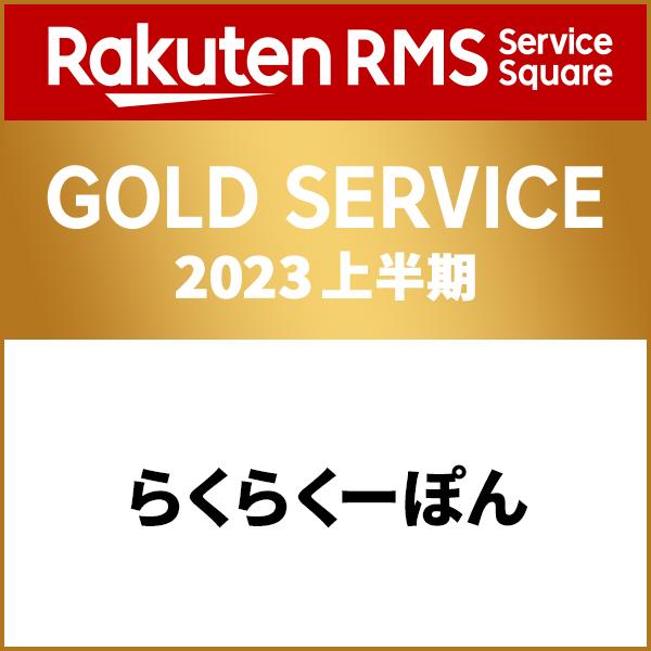 らくらくーぽんはRMS Service Square GoldService認定サービスです